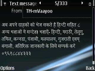 Sms In Gujarati Mvaayoo